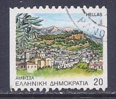 Greece, Scott # 1750 Used Departmental Seat, 1992 - Greece