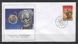 GREECE 1983 (Vl 1593) 1st International Conference For Democritus FDC - FDC