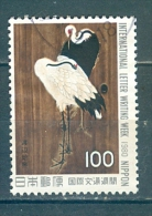 Japan, Yvert No 1346 - 1926-89 Emperor Hirohito (Showa Era)