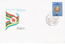 Russia USSR 1986 FDC 90th Anniversary Of First Modern Olympic Games - 1923-1991 URSS