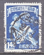 ROC 1049  (o) - 1945-... Republic Of China