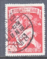ROC 1051  (o) - 1945-... Republic Of China