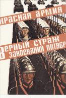 RUSSIA PROPAGANDA  USSR Modern RED ARMY - Russie