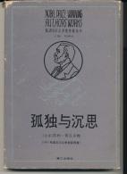 Livre  --- Nobel Prize Winning  Aut Hors' Worrks  -- (  Chinois Ou Japonais ) - Boeken, Tijdschriften, Stripverhalen