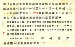 JAPAN - CARTE ENTIER POSTAL AVEC REPIQUAGE PRIVE AU DOS - Postcards