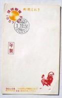 JAPON Poule, Gallinacée, Coq, Entier Postal Daté 01/12/1956 Ryukyu - Gallinacées & Faisans