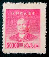 SUN YAT-SEN 1949 - IMPRESSION FINE DE SHANGHAÏ - NEU SG - YT 733 - MI 970 - China