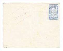 """1913 - Thrace """"Provis.Regierung"""" Ganzsachen-Umschlag 1 Piastre Ungebraucht (ex. S. Kuyas Sammlung) - Lettres & Documents"""