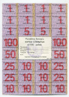 """Belarus ND """" User Card """" Coupons 500 Roubles / Rubles With STAMP - RARE - Belarus"""