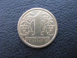 Ukraine Coin 1 Hryvna 1995 Rare! - Ukraine