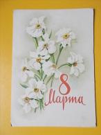 CVECE, BLOEMEN, FLOWERS, BLUME, BLEUR, FLOWER, FLOR, Kembang, 8 MART - Non Classés
