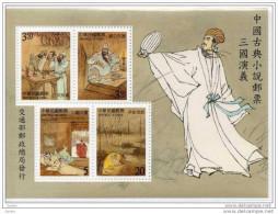 Bloc De China Chine : (12) 2000 Taiwan - Roman De Classique Chinois « Le Romance Des Trois Royaumes » SG MS2635** - Ohne Zuordnung