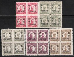 Block 4-North Eastern China 1946 Sun Yat-sen Stamps DNE01 SYS - North-Eastern 1946-48