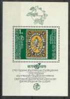 BULGARIA - 1978 Philaserdica 79 S/sheet MNH **  SG 2719  Sc 2553 - Philatelic Exhibitions