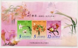 Bloc De China Chine : (18) 2004 Taiwan - Bulbes SG MS2957** - 1945-... République De Chine