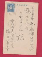 JAPON //  ENTIER POSTAL  //  A IDENTIFIER - Cartoline Postali