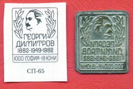 S198 / FDS - SEAL - 18.06.1982 SOFIA - 1882-1949-1982 GEORGI DIMITROV - LEADER COMMUNIST - Bulgaria Bulgarie Bulgarien - FDC