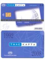 GREECE PHONECARD 16 YEARS PHONECARD BLUE ,X2113- 100000pcs-9/08-USED - Grèce