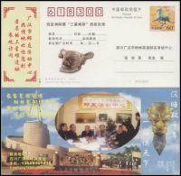 China- 2012 Mark Art Pc - Storia Postale