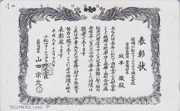 Télécarte Japon / 110-45 - Motif Model 110-140 - Japan Phonecard Telefonkarte - MD 2358 - Werbung