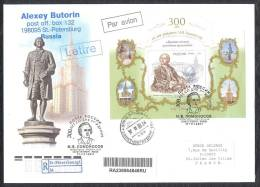 RUSSIA 2011 COVER Used FDC LOMONOSOV SCIENTIST SCIENCE CHEMISTRY CHIMIE CHEMIE POET MUSIC MUSIQUE WRITER MONUMENT Mailed - 1992-.... Fédération