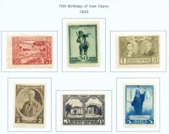 BULGARIA  -  1920  Ivan Vazov  Mounted Mint - 1909-45 Kingdom