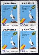 UKRAINE 1995 European Nature Protection Year Block Of 4 MNH / **.  Michel 149 - Ukraine
