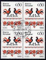 UKRAINE 1992 Traditional Crafts  Block Of 4 Used.  Michel 91 - Ukraine