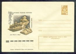 12341 RUSSIA 1977 ENTIER COVER Mint POPULAR ART BOGORODSKOE Nekrasov CARVING WOOD WOODEN BOIS RABBIT HARE LIEVRE 565 - 1970-79