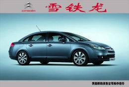 [ T10-026 ] Citroën Citroen Automobile Manufacturer Car  , China Pre-stamped Card, Postal Stationery - Automobili