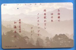 Japan Japon Télécarte Telefonkarte  Phonecard Nr. 110  - 136 - Vulkane