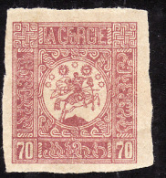 GEORGIE  1919  -  YT  8  Non Dentelé  - NEUF* 3° Choix - Géorgie