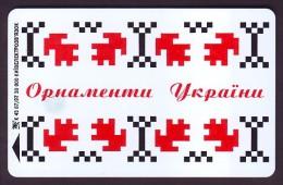 "UKRAINE, 1997. KIEV. ""PATTERN OF EMBROIDERY"". Cat.-Nr. K45. 280 Units. Chip Thomson - Ukraine"
