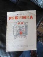 LOT 8 LIVRES ENFANTS LANGUE RUSSE ANNEES 50- VOIR PHOTOS - Livres, BD, Revues