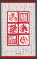 V836 Happy New Year 2008 Rat  Zodiac  China Special Stamp S/S - Blocchi & Foglietti