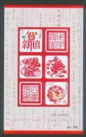 V837 Happy New Year 2008 Rat  Zodiac  China Special Stamp S/S - Blocchi & Foglietti