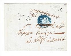 """1846 Vorphila Brief Von Kutaya Nach Konstantinopel Arab Negativ """"Istanbul Post Office"""" - Turkey"""
