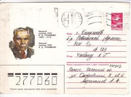 URSS  ;  1985  ;  Ukrainian  Painter  K.Trohimenko  ;  Pre-paid Envelope Used - 1923-1991 USSR