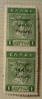 Thrace 1920 - Paire Timbre 1 Lepta Surchargé Neuf*charnière - Erreur De Surcharge - Neufs