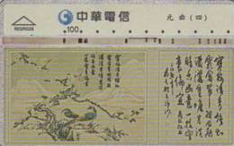 = TAIWAN -  R00R026  =  MY COLLECTION - Taiwan (Formose)