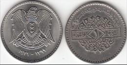 SIRIA 1 POUND 1979 ( Syrian Arabic Republic) - KM#120.1 - Used - Siria