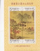 TAIWAN  IMPERFORATE BLOCK USED - 1945-... République De Chine