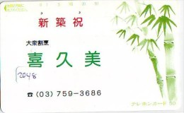 Télécarte  Japon * 110-37 *  * TELECA * PHONECARD JAPAN * TELEFONKARTE (2048) PRIVATE * - Japan