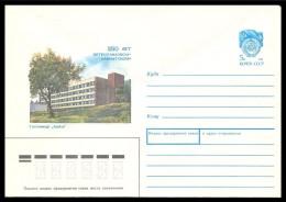 "266 RUSSIA 1990 ENTIER COVER Mint PETROPAVLOVSK-KAMCHATSKY KAMCHATKA ""AVACHA"" HOTEL TOURIST TOURISM TOURISME USSR - Hostelería - Horesca"