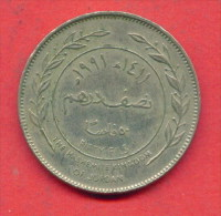 F3678 / - 50 Fils (  1/2 Dirham ) - 1411 / 1991  - Jordan Jordanie  Jordanien  - Coins Munzen Monnaies Monete - Jordania