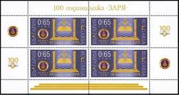 "BULGARIA \ BULGARIE - 2014 - 100 Années Loge Maçonnique ""Zariya"" - PF ** - Blocks & Sheetlets"