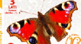 Latvia -  Butterfly - Insekt  2005 - Latvia