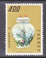 ROC  1644  **  ANCIENT ART TRESURES - 1945-... Republic Of China