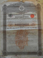1889 Emprunt Russe Chemins De Fer  Obligation Imperial Russian 4 %  Railroad Talon Of The Bond Series 2 187 R 50 Copecs - Chemin De Fer & Tramway