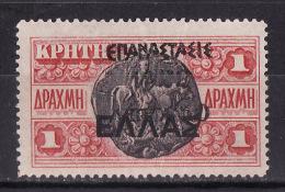 "GREECE 1923 Hellas#418 ""Revolution 1922"" Overprint On Crete Stamps, MLH - Nuovi"